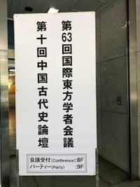 第十回日中学者中国古代史論壇開催中