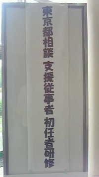 東京都相談支援従事者初任者研修三日目