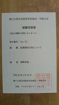 第115回日本医史学会に提出した論文が採択されました