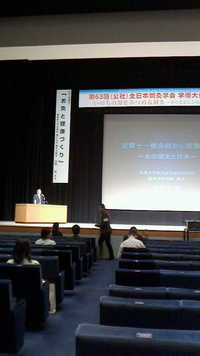 第63回全日本鍼灸学会で14年連続学会発表をしました