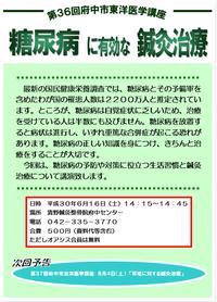 6月16日は府中市東洋医学講座です!! 2018/06/01 12:58:02