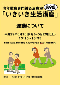 本日よりいきいき生活講座開催です 2017/05/15 20:54:06