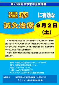 その肌荒れ夏の疲れ? 2017/08/26 13:18:09