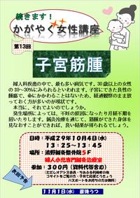 筋腫 2017/09/22 08:17:47