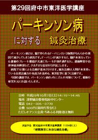 パーキンソン病について 2017/10/03 08:43:09