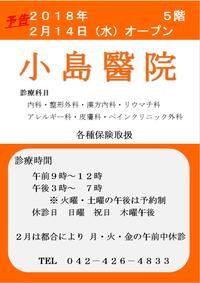 調布 シエロビル5F 2018/02/09 13:46:49