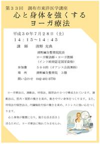 第33回 調布市東洋医学講座 2018/07/17 12:43:35