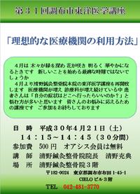 4月21日(土)は調布市東洋医学講座!! 2018/04/17 08:45:53