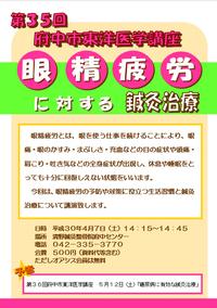 明日は府中市東洋医学講座 2018/04/06 08:09:47