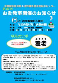 ツボ取り教室 2017/06/09 13:48:09