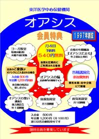 東洋医学中心保健機関 オアシス  2018/04/02 11:00:32