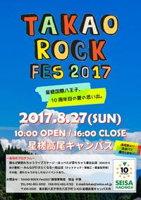 Takao Rock Fes 2017 -高尾ロックフェス2017- 開催のお知らせ