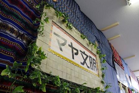 立川市 高校 星槎 文化祭