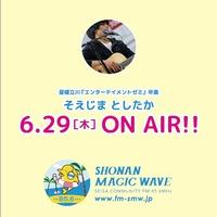 星槎立川卒業生 そえじま としたか オリジナル曲、全国放送