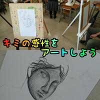 キミの感性をアートしよう。アート&イラストゼミ