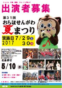「第31回おらほせんがわ夏まつり」出演者募集!