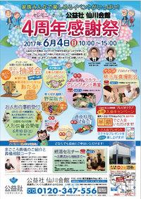 公益社仙川会館 「4周年感謝祭」のイベントにハーモニー君参加!