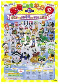 第5回多摩ご当地キャラ祭にハーモニー君参加!