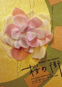 劇団晴天第4回公演『桜の街』@調布市せんがわ劇場