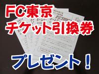 FC東京チケット引換券をプレゼント!