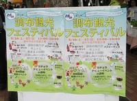 ハーモニー君 第26回調布観光フェスティバルに参加!