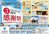 公益社仙川会館 3周年感謝祭にハーモニー君参加!