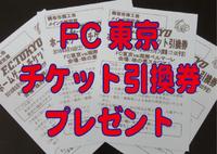 サッカーチケット引換券プレゼント!