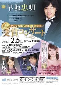第4回せんがわピアノオーディション受賞コンサート 終演後インタビュー(2)