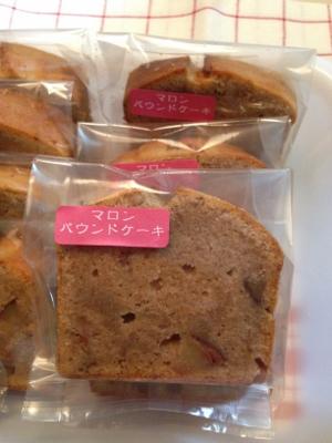 マロンパウンドケーキ①