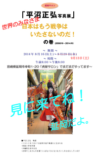 「平沼正弘写真展」は9月13日まで延長開催になりました!