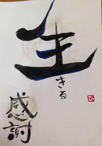 心書家 小室ひろみ (5/25She-Road出店)