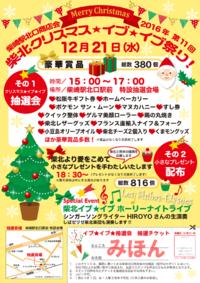 柴北クリスマスイブ☆イブ祭り開催します