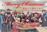 第12回柴北クリスマスイブ☆イブ祭り開催されました!