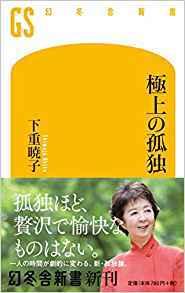 売上ランキング:新書 3月26日(月)~4月8日(日)