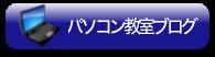 パソコン部ブログ