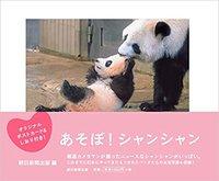 売上ランキング:趣味・実用書 4月9日(月)~4月22日(日)
