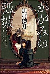売上ランキング:文芸書 4月9日(月)~4月22日(日)
