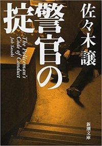 売上ランキング:文庫 3月26日(月)~4月8日(日)