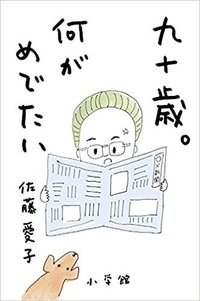 売上ランキング:文芸書 12月18日(月)~12月31日(日)