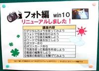 WINDOWS10 フォト編