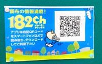 182ch WEB版