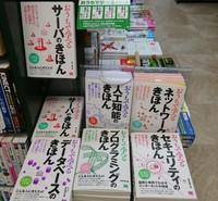 翔泳社 おうちで学べるシリーズ(理工書)