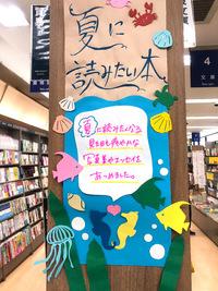夏に読みたい本 〜爽やか編〜