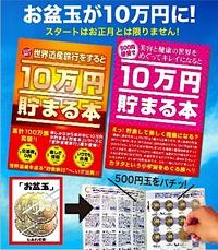 「お盆玉」500円玉→10万円!!