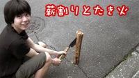 薪割りとたき火 2015.5.16