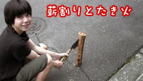 薪割りとたき火