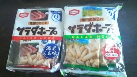 サラダホープ 亀田製菓
