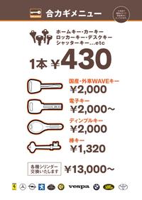 合鍵 430+税〜