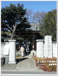 多摩地区七福神めぐり:東久留米七福神めぐり2011
