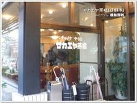 喫茶店感覚で立つ寄れる中華料理屋~サカエヤ茶楼(日野市)~